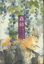 送料無料!!【漫画】蟲師 愛蔵版 全巻セット (1-3巻 最新刊) / 漫画全巻ドットコム
