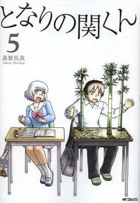 送料無料!!【漫画】となりの関くん 全巻セット (1-5巻 最新刊) / 漫画全巻ドットコム