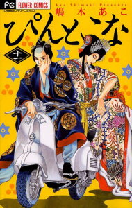送料無料!!【漫画】ぴんとこな 全巻セット (1-11巻 最新刊) / 漫画全巻ドットコム