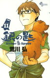【漫画】銀の匙 Silver Spoon 全巻セット (1-11巻 最新刊) / 漫画全巻ドットコム