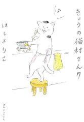 送料無料!!【漫画】きょうの猫村さん 全巻セット(1-7巻 最新刊) / 漫画全巻ドットコム