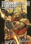 【在庫あり/即出荷可】【新品】機動戦士ガンダム戦記 REBELLION Lost War Chronicles (1-2巻 最新刊) 全巻セット