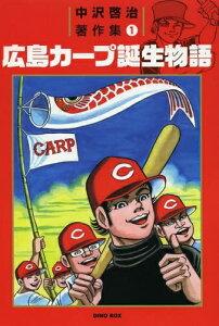 広島カープ誕生物語(復刊)