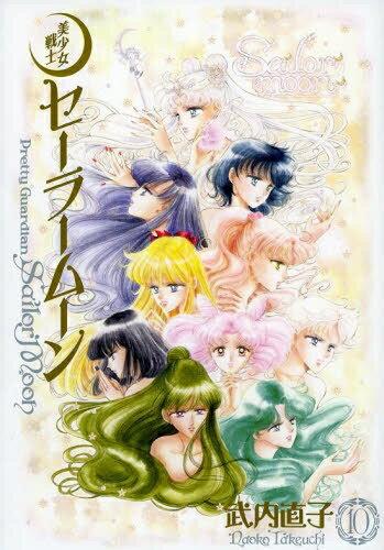 美少女戦士セーラームーン [完全版] (1-10巻 全巻) 全巻セット