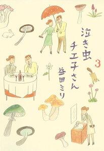 送料無料!!【漫画】泣き虫チエ子さん 全巻セット (1-3巻 最新刊) / 漫画全巻ドットコム