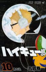 送料無料!!【漫画】ハイキュー!! 全巻セット (1-10巻 最新刊) / 漫画全巻ドットコム
