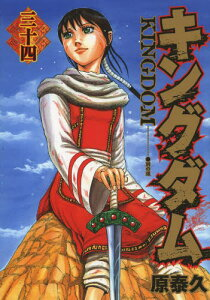 送料無料!!【漫画】キングダム 全巻セット (1-34巻 最新刊) / 漫画全巻ドットコム