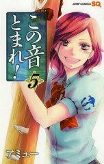 送料無料!!【漫画】この音とまれ! 全巻セット (1-5巻 最新刊) / 漫画全巻ドットコム