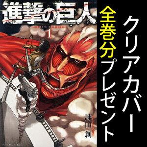 進撃の巨人 全巻セット(1-13巻 最新刊)