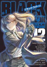 ブラック・ラグーン BLACK LAGOON (1-10巻 最新刊) 全巻セット