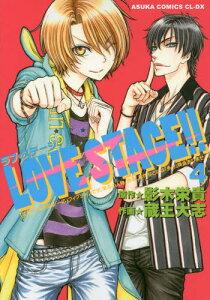 送料無料!!【漫画】LOVE STAGE!! 全巻セット (1-4巻 最新刊) / 漫画全巻ドットコム