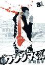 送料無料!!【漫画】闇金ウシジマくん 全巻セット (1-31巻 最新刊) / 漫画全巻ドットコム