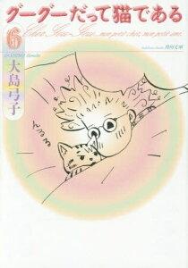送料無料!!【漫画】グーグーだって猫である[文庫版] 全巻セット (1-6巻 全巻) / 漫画全巻ドッ...