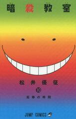 送料無料!!【漫画】暗殺教室 全巻セット (1-10巻 最新刊) / 漫画全巻ドットコム