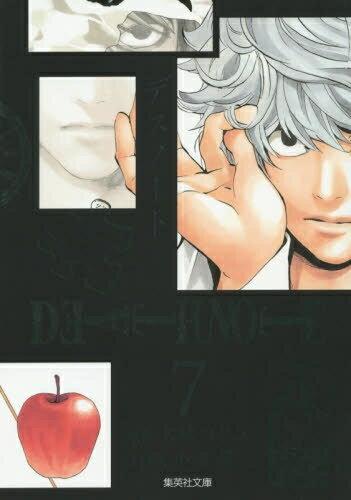 DEATHNOTE [文庫版] (1-7巻 全巻) 全巻セット