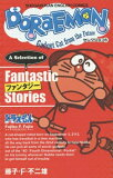 【在庫あり/即出荷可】【新品】DORAEMON セレクション (1-6巻 最新刊) 全巻セット