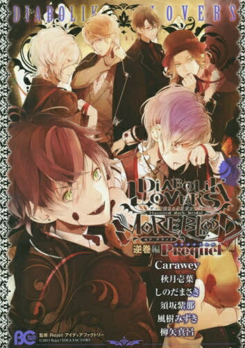 全巻セット, 全巻セット(少年) DiABOLiK LOVERS MORE,BLOOD Haunted dark bridal Prequel (1 )