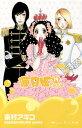 送料無料!!【漫画】海月姫 全巻セット (1-14巻 最新刊) / 漫画全巻ドットコム