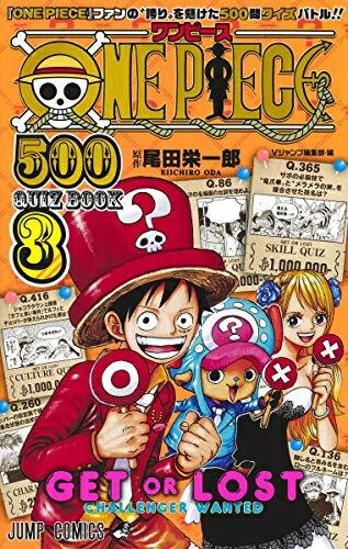 新品 ワンピースONEPIECE500QUIZBOOK(1-3巻最新刊)全巻セット