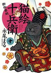【コラム】 「変猫」新刊&画集刊行決定記念、『 …