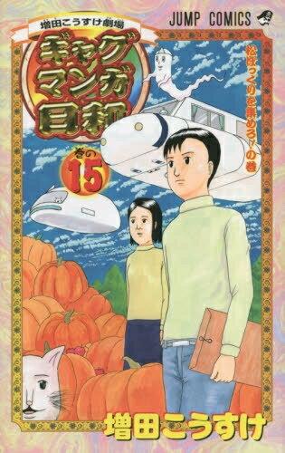 ギャグマンガ日和 (1-15巻 最新刊) 全巻セット