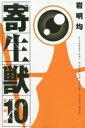 送料無料!!【漫画】新装版 寄生獣 全巻セット (1-10巻 全巻)【入荷予約】 / 漫画全巻ドットコム