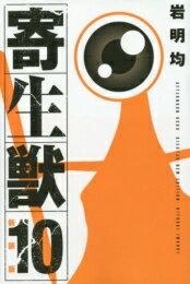 送料無料!!【漫画】新装版 寄生獣 全巻セット (1-10巻 全巻) / 漫画全巻ドットコム