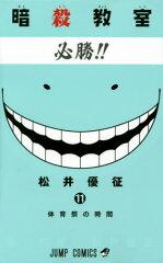 送料無料!!【漫画】暗殺教室 全巻セット (1-11巻 最新刊) / 漫画全巻ドットコム