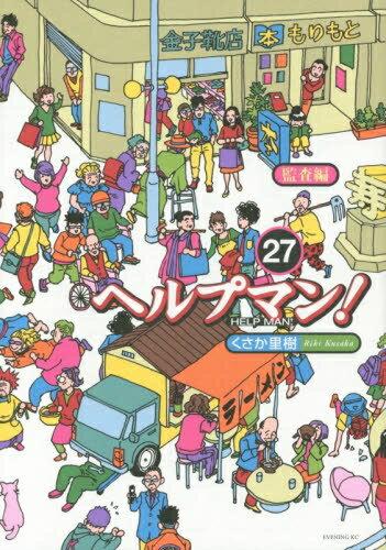 ヘルプマン! (1-27巻 最新刊) 全巻セット