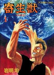 送料無料!!【漫画】寄生獣 [B6版] 全巻セット (1-10巻 全巻) / 漫画全巻ドットコム