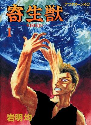 寄生獣 [B6版] (1-10巻 全巻) 全巻セット