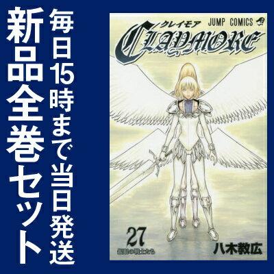 クレイモア CLAYMORE (1-27巻 全巻) 全巻セット
