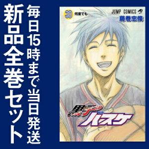 送料無料!!【漫画】黒子のバスケ 全巻セット (1-30巻 全巻)/漫画全巻ドットコム