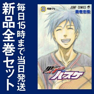 黒子のバスケ (1-30巻 全巻) 全巻セット