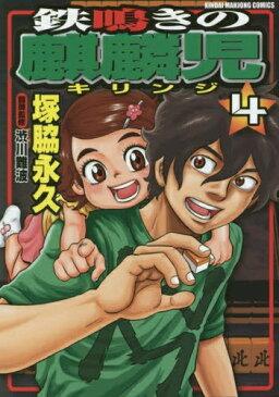 【新品】鉄鳴きの麒麟児 (1-4巻 最新刊) 全巻セット