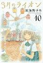【漫画】3月のライオン (1-10巻 最新刊) / 漫画全巻ドットコム