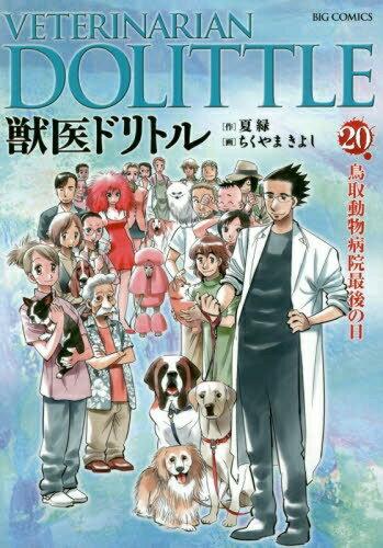 獣医ドリトル (1-20巻 最新刊) 全巻セット