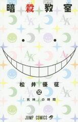 送料無料!!【漫画】暗殺教室 全巻セット (1-12巻 最新刊) / 漫画全巻ドットコム