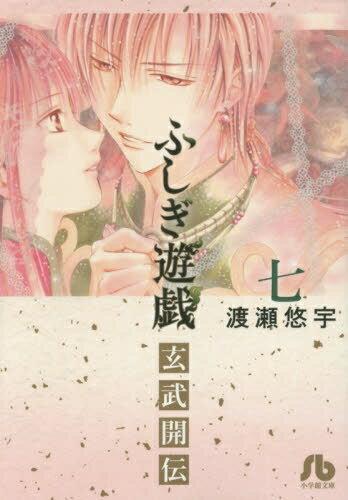 ふしぎ遊戯玄武開伝 (1-7巻 最新刊) 全巻セット