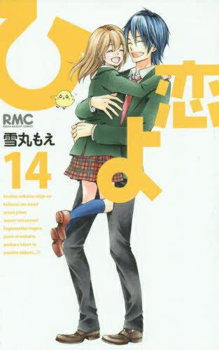 ひよ恋 (1-14巻 全巻) 全巻セット