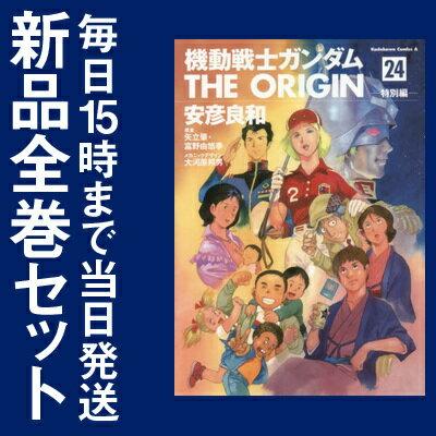 機動戦士ガンダム THE ORIGIN (1-24巻 全巻) 全巻セット