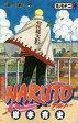 【在庫あり/即出荷可】【新品】【全巻収納ダンボール本棚付】ナルト NARUTO (1-72巻 全巻) 全巻セット_定番人気商品