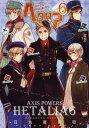 【新品】ヘタリア AXIS POWERS (1-6巻 最新刊) 全巻セット