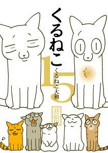送料無料!!【漫画】くるねこ 全巻セット(1-15巻 最新刊) / 漫画全巻ドットコム