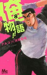 送料無料!!【漫画】俺物語!! 全巻セット (1-8巻 最新刊) / 漫画全巻ドットコム