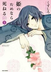 【在庫あり/即出荷可】【漫画】姫のためなら死ねる (1-5巻 最新刊) / 漫画全巻ドットコム