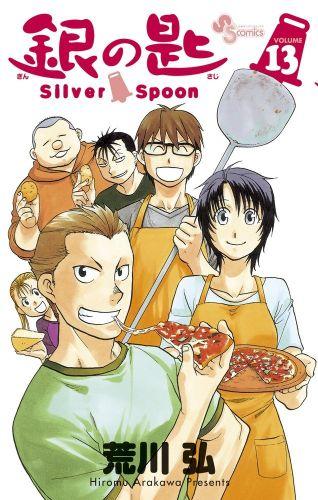 銀の匙 Silver Spoon (1-13巻 最新刊) 全巻セット