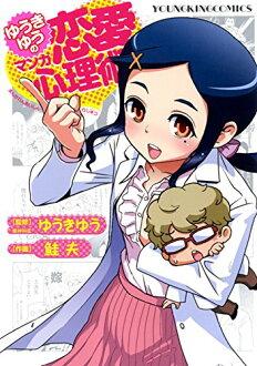 [庫存有,發貨/馬上可][新貨]yuukiyuuno漫畫戀愛心理方法(1卷全卷)全卷安排