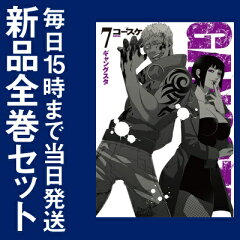 送料無料!!【漫画】GANGSTA. 全巻セット (1-7巻 最新刊) / 漫画全巻ドットコム