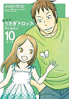 ヒューマンドラマ漫画ランキングTOP10!人気おすすめの漫画はどれ?